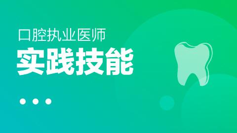 2020年口腔执业医师考试-实践技能班
