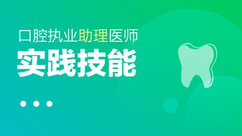 2020年口腔执业助理医师考试-实践技能班