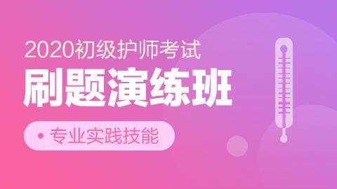 2020年初级护师-刷题演练班【专业实践能力】