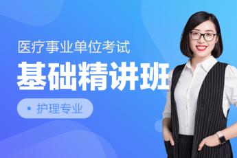 医疗事业单位考试护理岗【基础精讲班】-小店