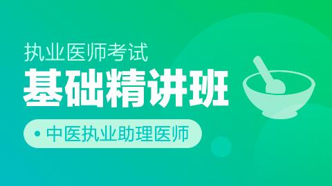 中医执业助理医师资格考试基础精讲班