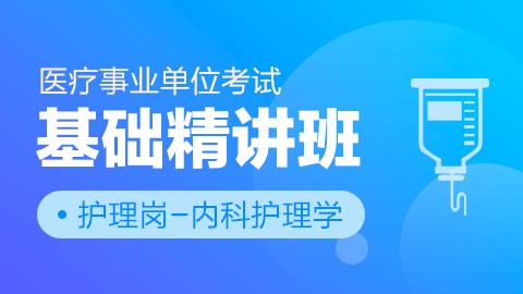 医疗事业单位考试护理岗【内科护理学】基础精讲班