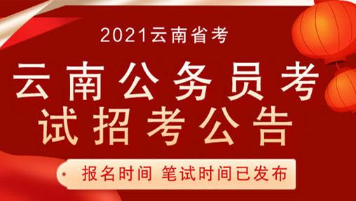 2021云南必威体育官网下载招考公告