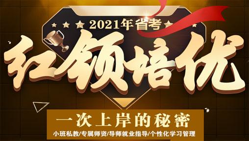 2021云南必威体育官网下载红领培优班