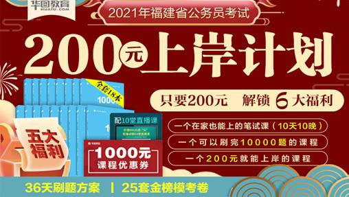 200元省考定金上岸计划