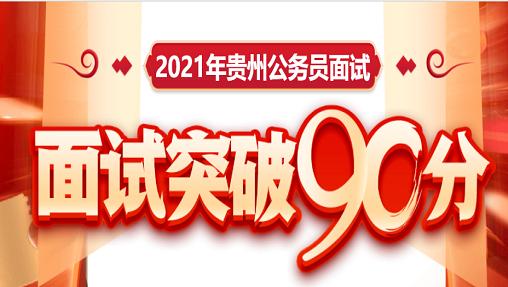 2021年贵州公务员面试提高90分