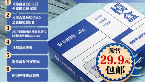 2021年福建事业单位考试模盒
