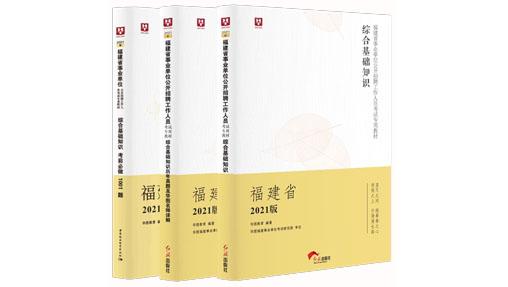 2021福建省事业单位考试教材综合基础知识(教材+历年+1001题)