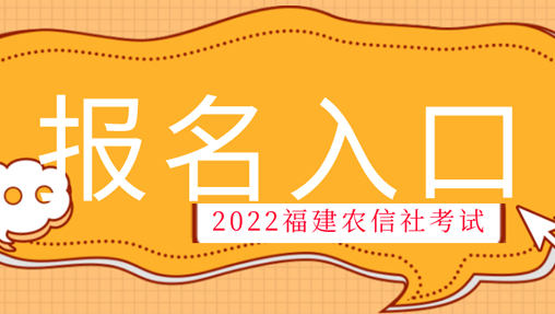 2022福建农信社报名入口