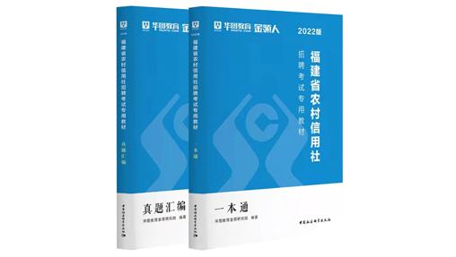 2022版福建农信社2本套(教材+历年真题)