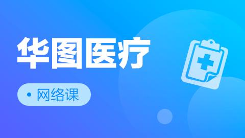执业药师考试【西药学专业知识一】基础精讲班