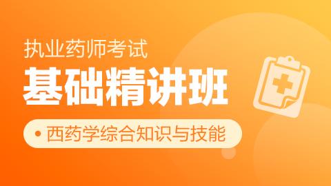 执业药师考试【西药学综合知识与技能】基础精讲班