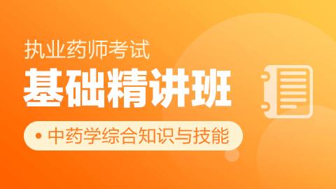 执业药师考试【中药学综合知识与技能】基础精讲班