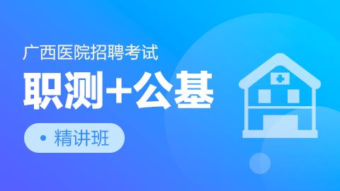 广西医院招聘考试(职测+公基)精讲班