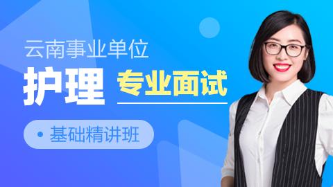 云南事业单位专业面试基础精讲班【护理】
