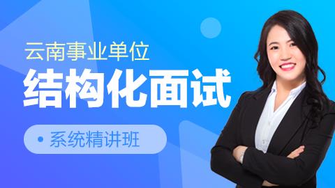 云南医疗事业单位【结构化面试】系统精讲班