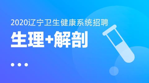 2020辽宁卫生健康系统招聘 【生理+解剖】