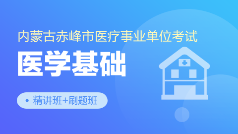 内蒙古赤峰市【医学基础】精讲班+刷题班