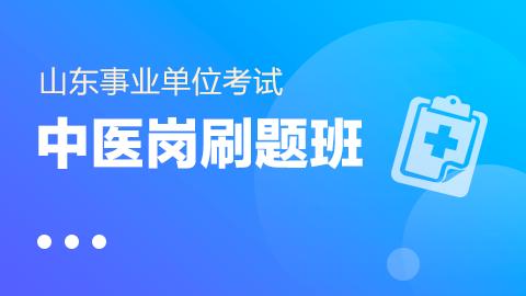 山东事业单位考试-中医岗刷题班