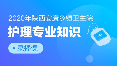 2020年陕西安康乡镇卫生院-护理专业知识