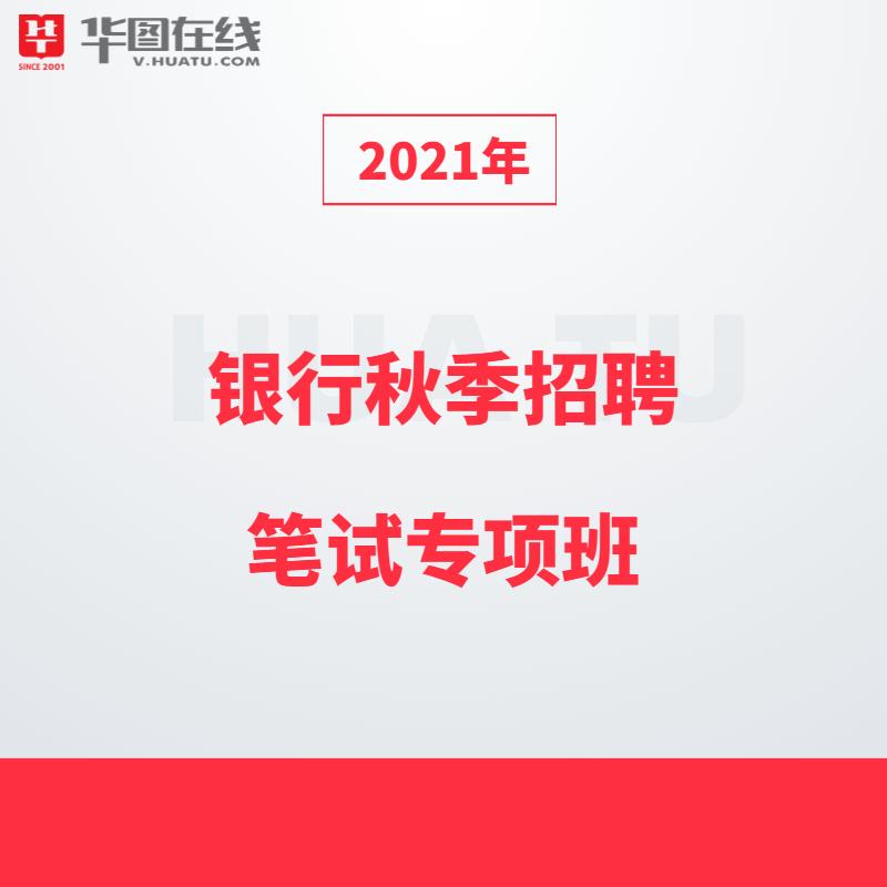 2021年银行秋季招聘专项班