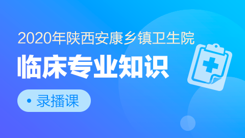 2020年陕西安康乡镇卫生院-临床专业知识
