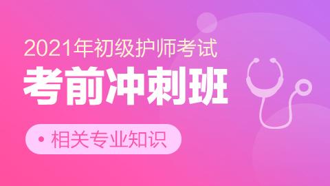 2021年初级护师-考前冲刺班【相关专业知识】