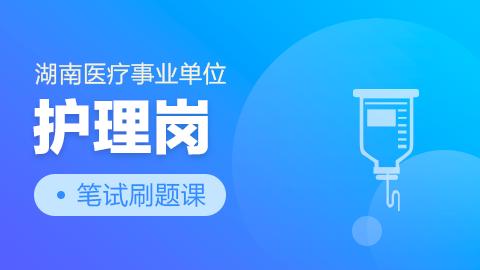 湖南医疗事业单位笔试刷题课-护理岗