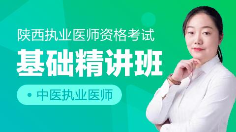陕西中医执业医师资格考试基础精讲班