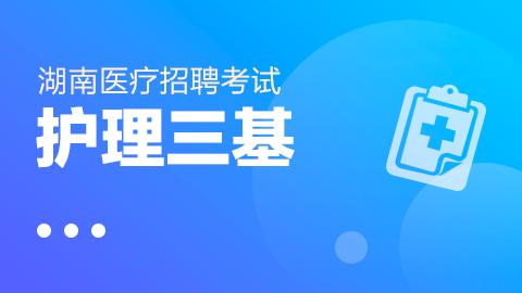 湖南医疗招聘考试-护理三基
