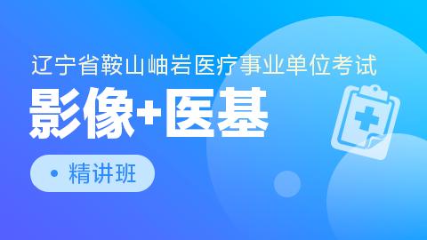 辽宁省鞍山岫岩医疗事业单位考试精讲班《影像》