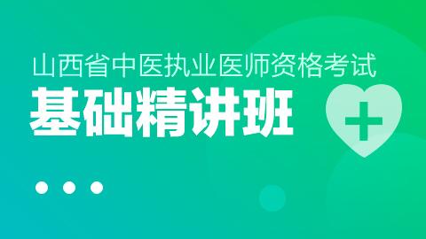 山西省中医执业医师资格考试-基础精讲班