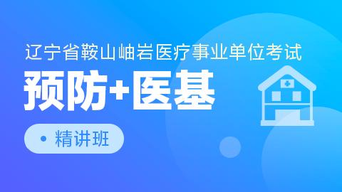 辽宁省鞍山岫岩医疗事业单位考试精讲班《预防》