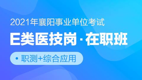 2021年襄阳事业单位考试-职测+综合应用(E类医技岗)在职班
