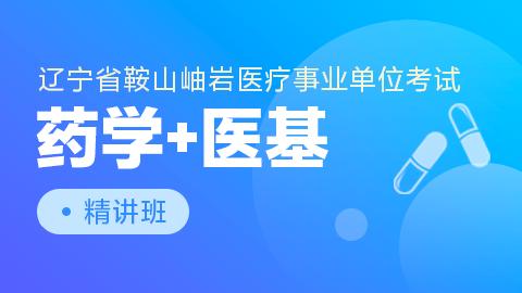 辽宁省鞍山岫岩医疗事业单位考试精讲班《药学》