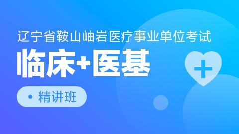 辽宁省鞍山岫岩医疗事业单位考试精讲班《临床》