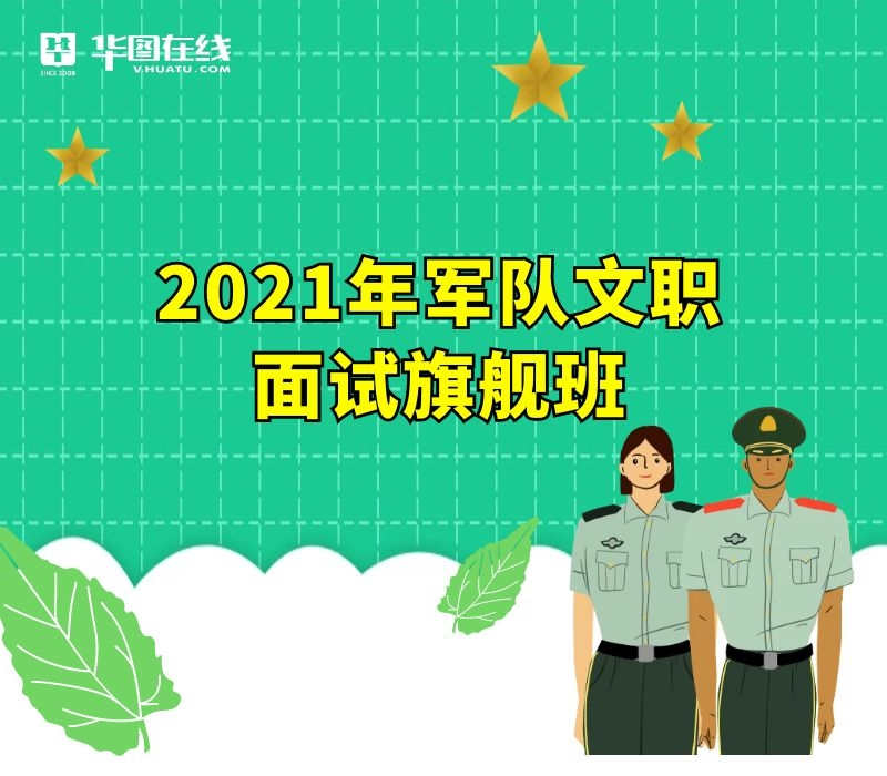 2021年军队文职面试旗舰班