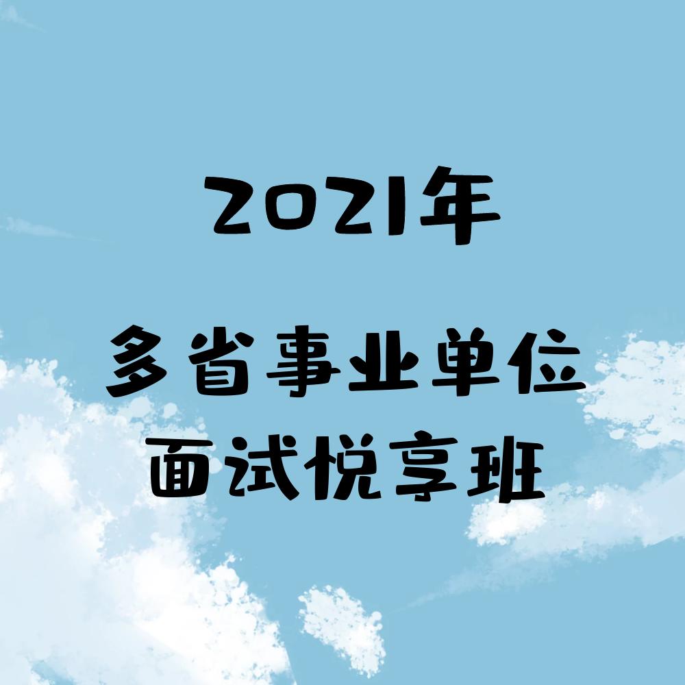 2021年多省事业单位面试悦享班