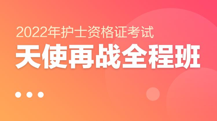 2022年护士资格证考试【天使再战】全程班